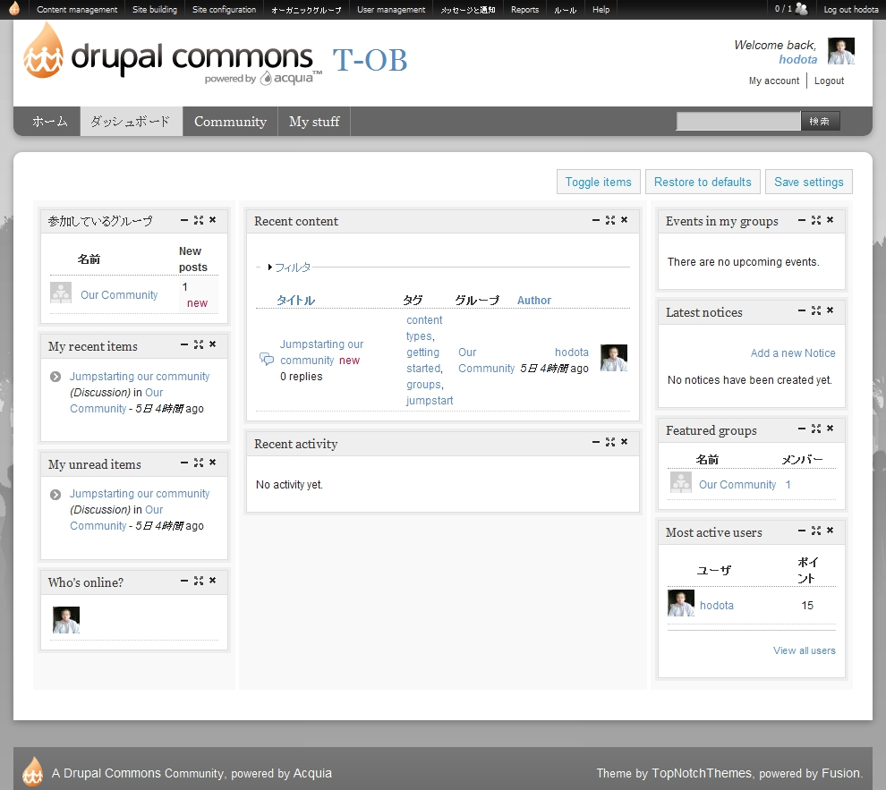 Acquia Drupal Commons ダッシュボード